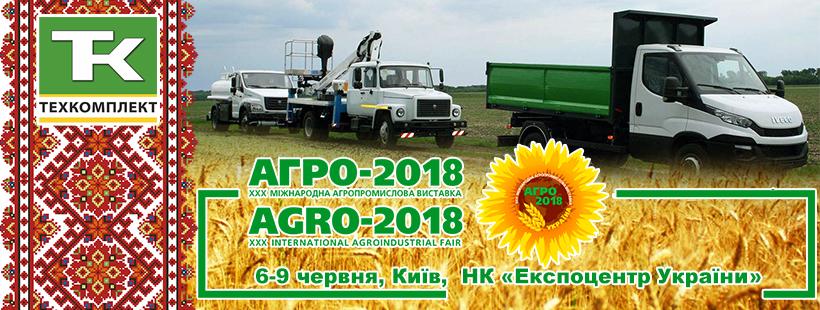 агро 2018 стенд техкомплект