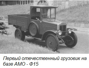 Отечественный грузовик
