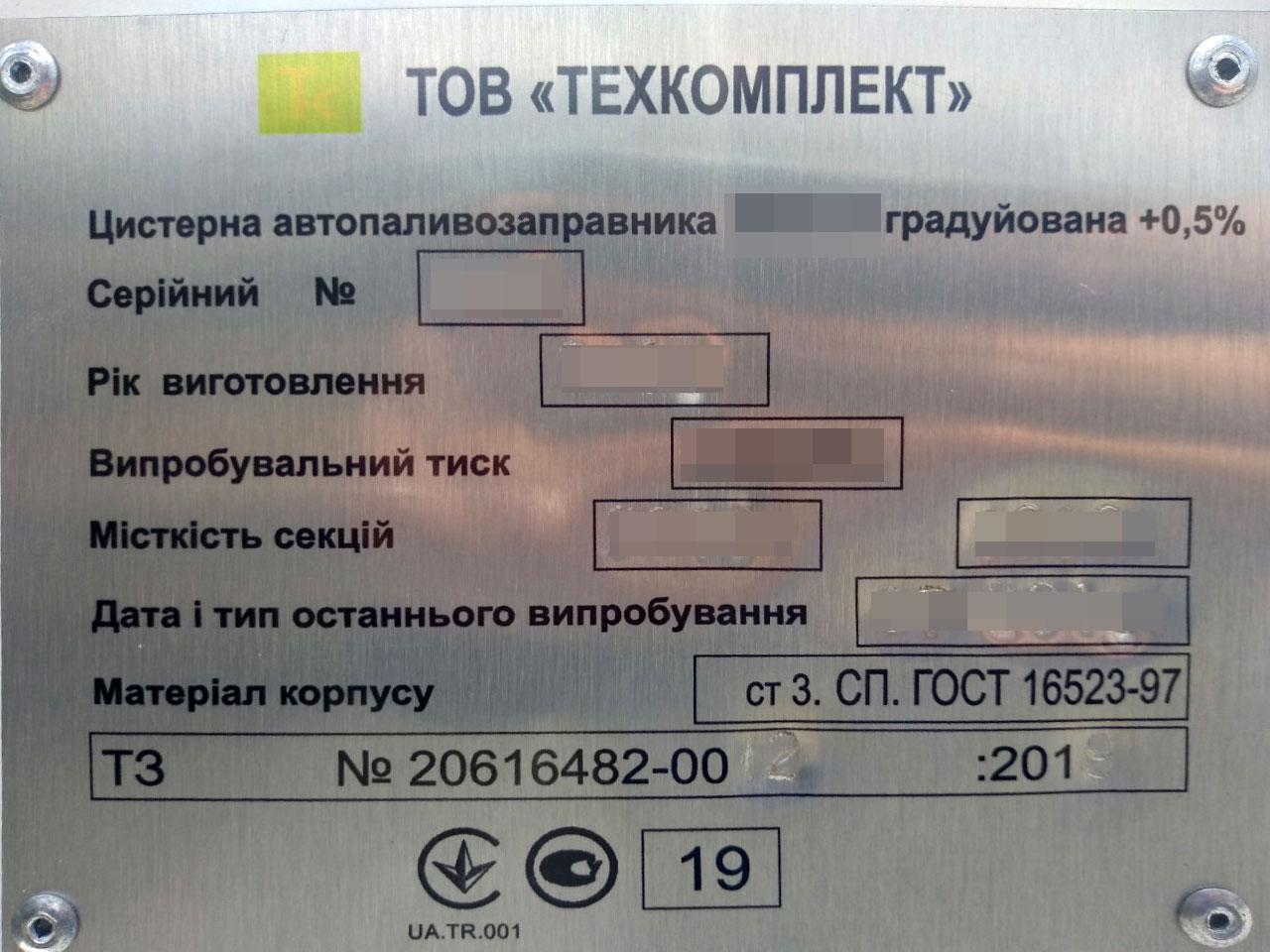 Топливозаправщик технические данные