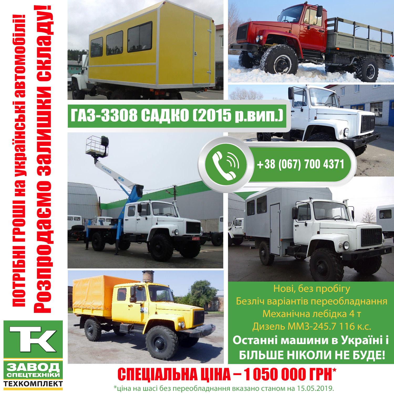 Распродажа САДКО ГАЗ-3308 2015 г.вып.